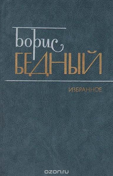 «Девчата» 🎈 Борис Бедный 🎈 «Кислицына Тося» (повесть)