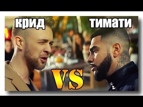 Егор Крид VS Тимати