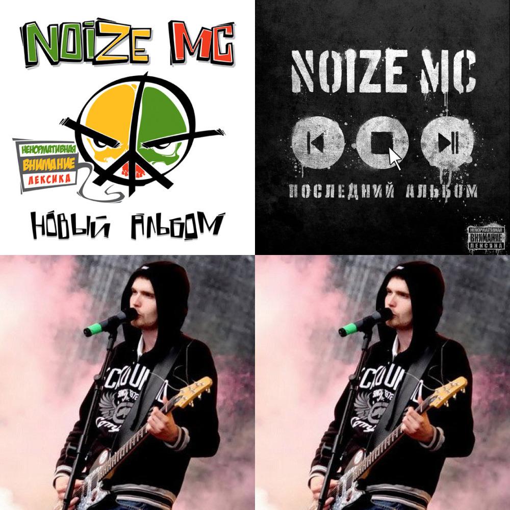 Noize MC (из ВКонтакте)